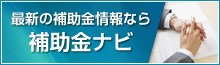 補助金ナビ:補助金情報なら補助金ナビ。ものづくり/創業補助金Web講座実施中。ものづくり・商業・サービス補助金のご相談。認定支援機関オフィスマツナガ行政書士事務所(東京都港区)。