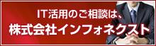インフォネクスト:ITコンサルティング、IT人材紹介、子どもプログラミング教育、補助金申請は、東京都港区の株式会社インフォネクストへ