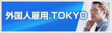 外国人の雇用をお考えの方は、外国人雇用.TOKYOまでご連絡ください