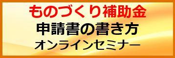 経営支援オフィスマツナガ(ものづくり補助金) オンラインストア